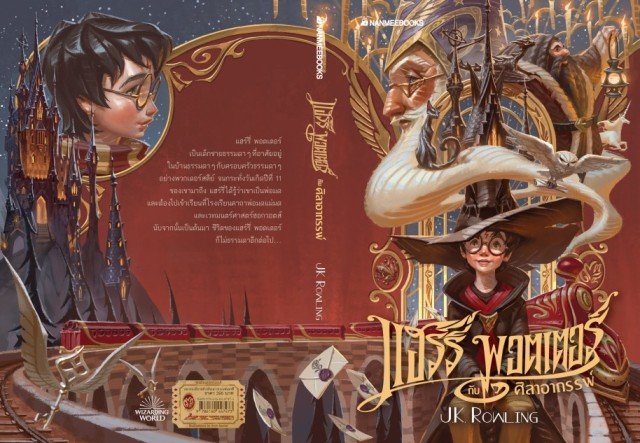 Thai Harry Potter Cover-1